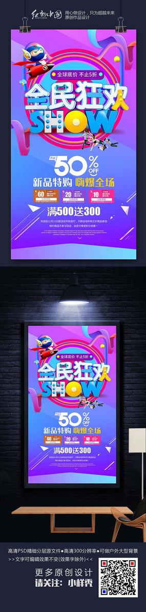 全民狂欢双11购物节海报