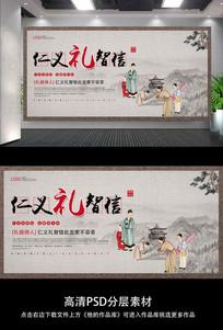 仁義禮智信中國傳統文化展板