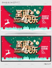 时尚圣诞快乐圣诞节促销海报