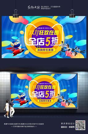 双11时尚最新购物节海报