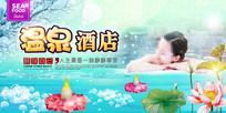 温泉酒店海报