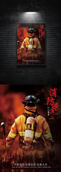 消防安全海报模板