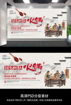 中国风传统美食火锅展板