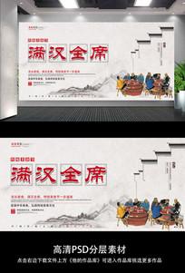 中国风传统美食满汉全席展板