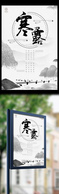 中国风寒露海报设计