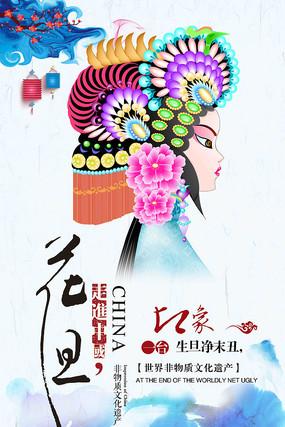 京剧文化艺术海报设计