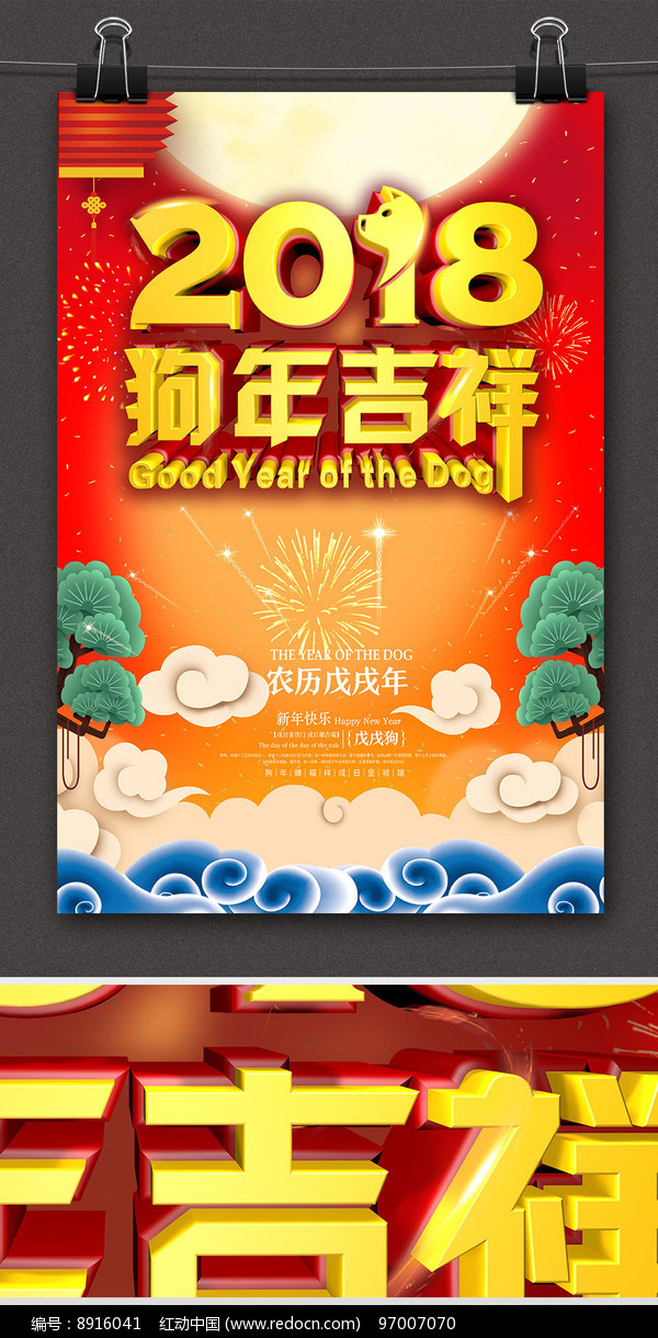 2018狗年吉祥宣传海报图片