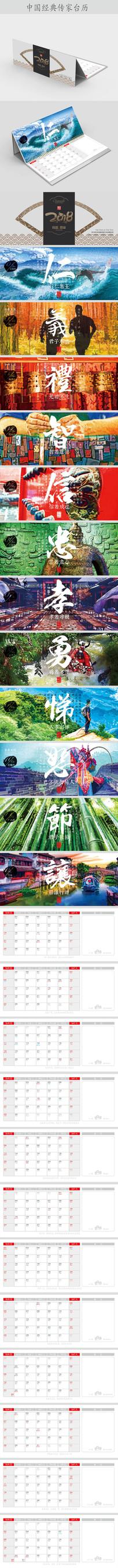 2018水彩古典文化台历