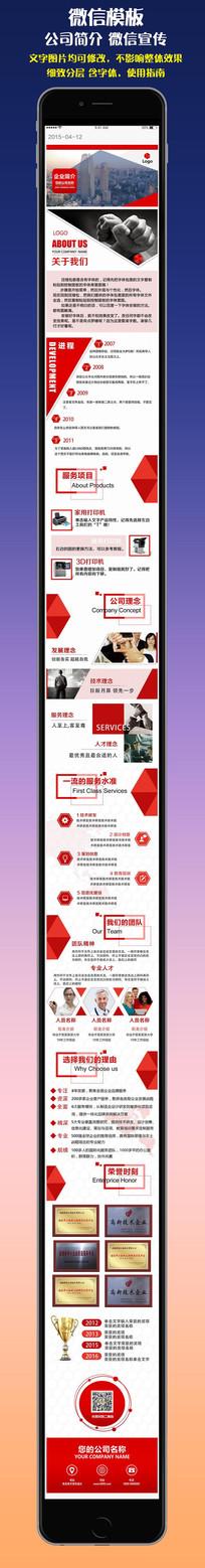 红色企业文化微信图文信息活动模板