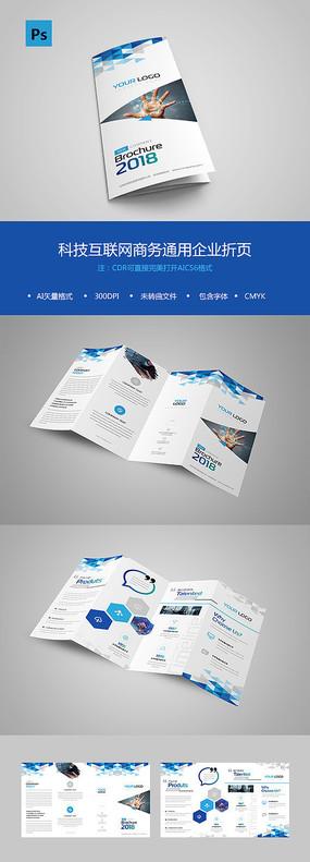 科技折页设计