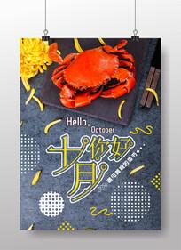 你好十月大闸蟹美食海报