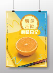清新心情日记文艺海报