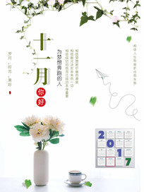 小清新11月你好节日海报