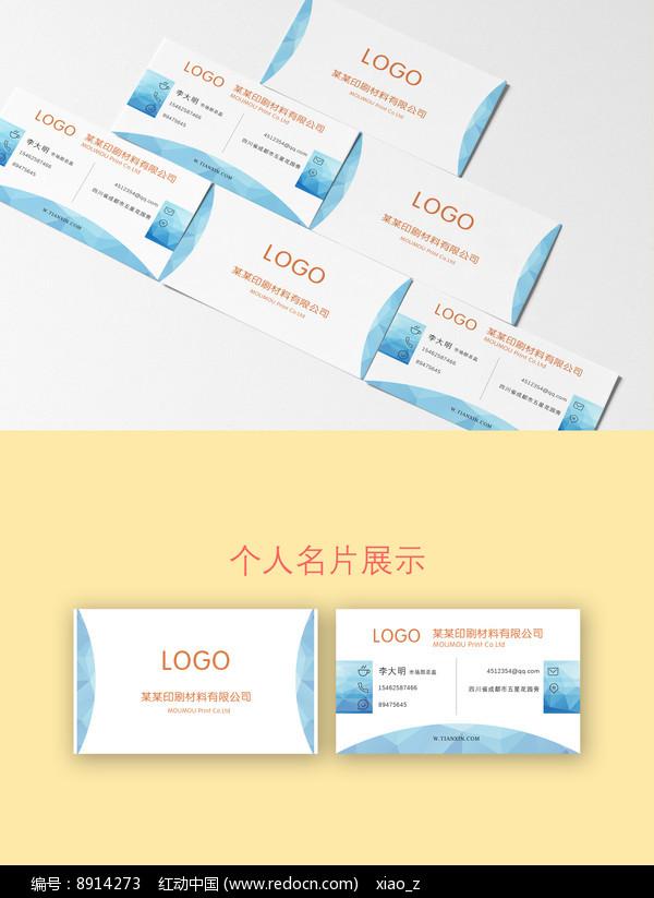 印刷广告模板图片