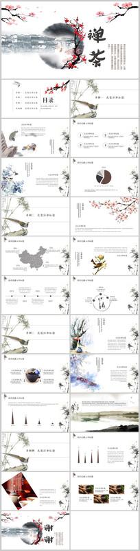 中国风禅茶PPT模板