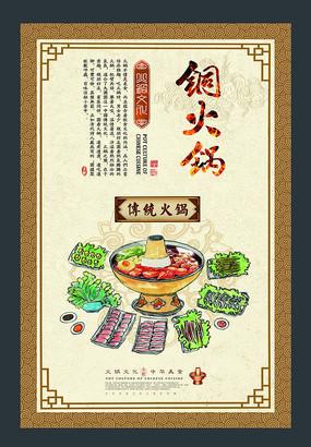 中国风火锅文化铜火锅海报