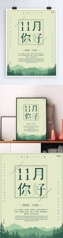 11月你好小清新节日海报