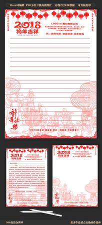 2018新年企业贺卡信纸模板