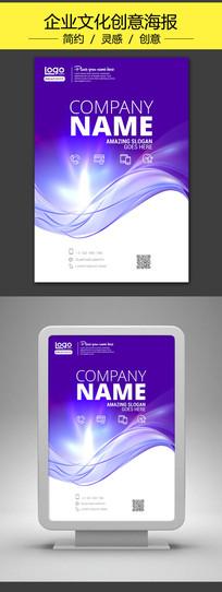动感紫色光影品牌宣传海报设计