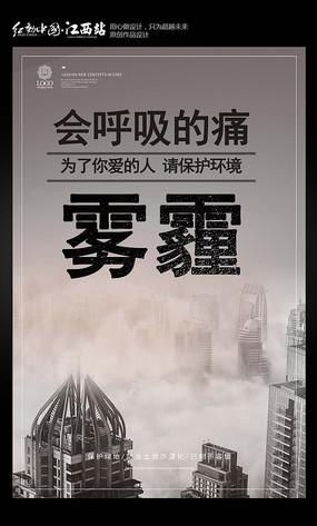 防雾霾公益海报设计