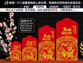 春节红包利事节日红包