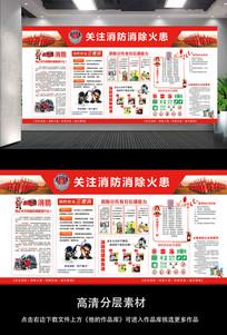 关注消防安全知识宣传展板