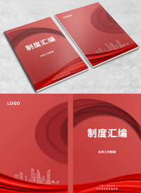 红色大气书籍封面模板