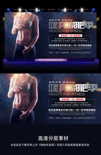健身减肥运动健身海报