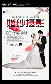 浪漫婚纱摄影海报设计