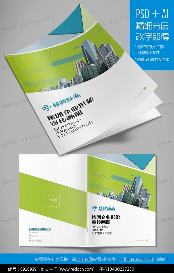 清新绿色环保企业宣传画册封面图片