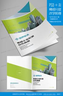 清新绿色环保企业宣传画册封面