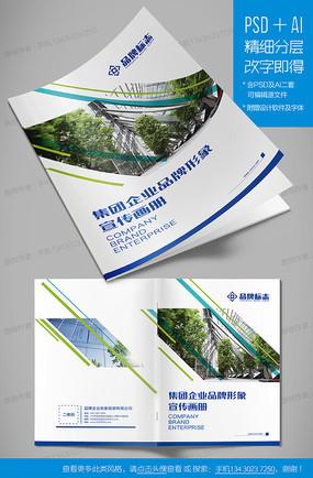 清新时尚医疗企业宣传画册封面