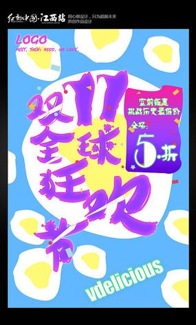 双11全球狂欢节海报