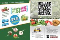 蔬菜配送DM单设计