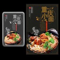 水墨简约重庆小面美食海报