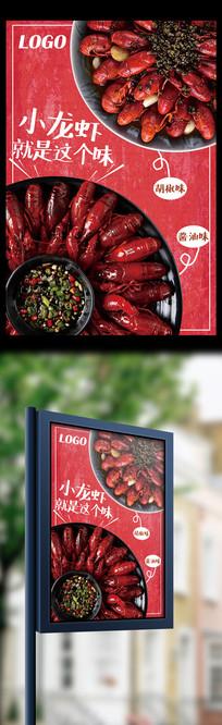 湘菜馆小龙虾菜单特卖海报