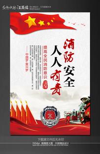 消防安全人人有责消防展板