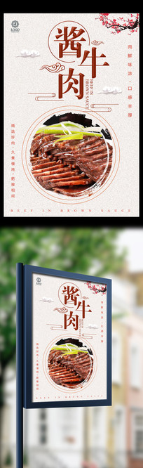 中国风酱牛肉美食海报