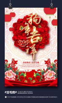 2018狗年吉祥春节海报