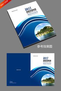 蓝色招商手册封面