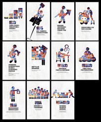 全套油画风格企业文化海报设计