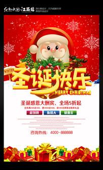 圣诞节快乐促销海报设计