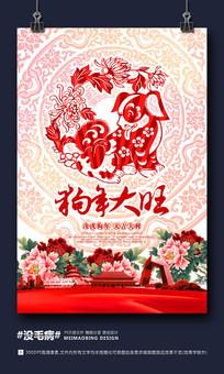 中国剪纸风2018狗年海报
