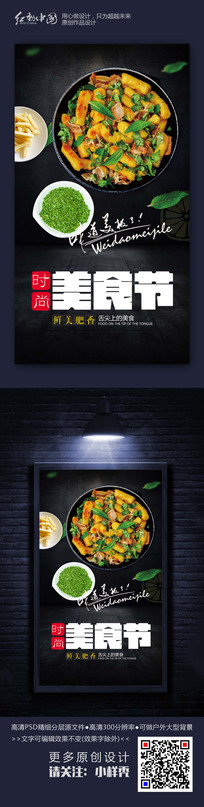 最新美食节餐饮宣传海报素材