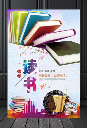 读书学习知识海报