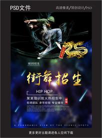 街舞招生海报宣传