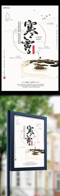 中国二十四节气之寒露海报