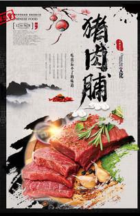 猪肉脯海报