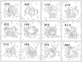十二星座图案