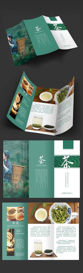 中国风茶文化三折页
